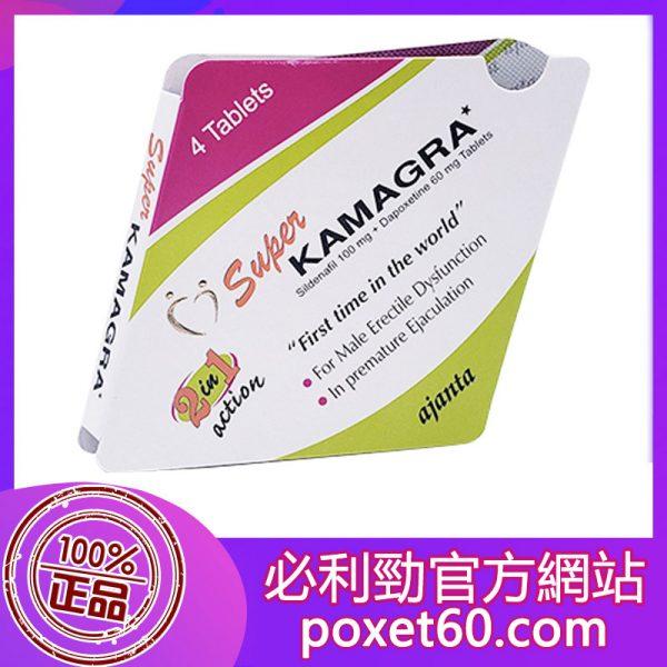 Super-KAMAGRA-雙效威而鋼