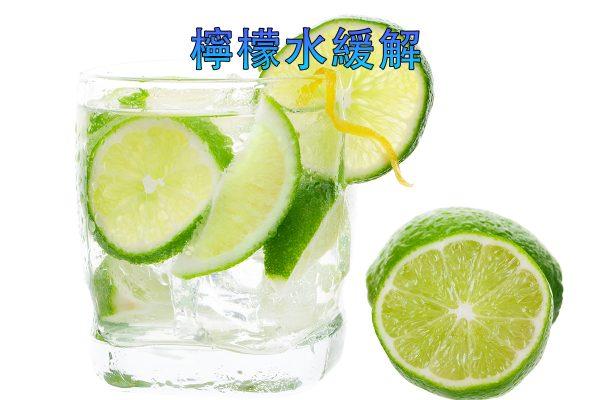 檸檬水緩解