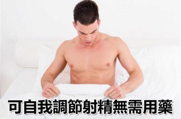 自我調節射精時間不需服藥